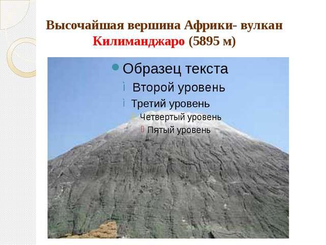 Высочайшая вершина Африки- вулкан Килиманджаро (5895 м)