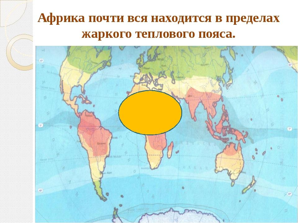 Африка почти вся находится в пределах жаркого теплового пояса.