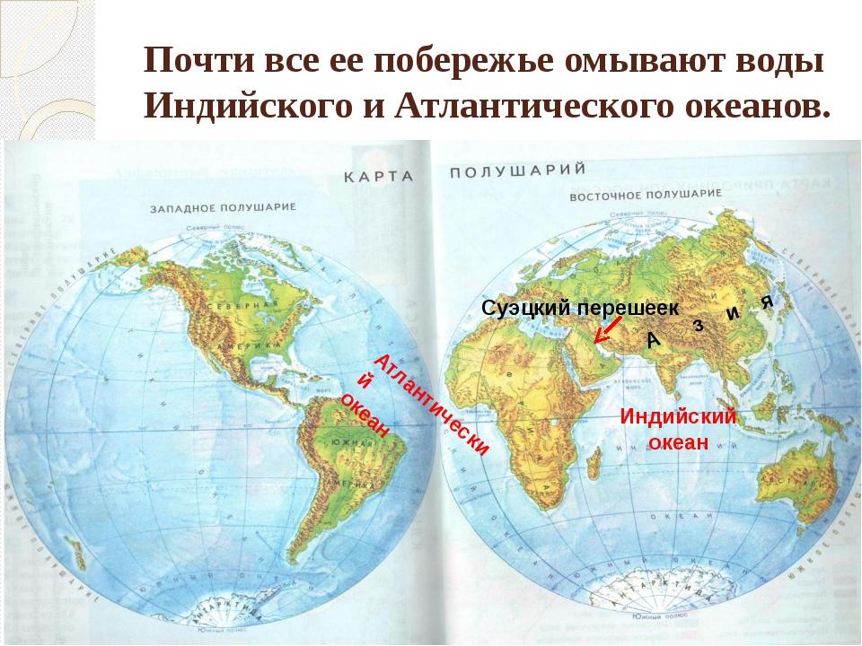 Почти все ее побережье омывают воды Индийского и Атлантического океанов. Атла...