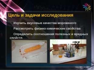 Изучить вкусовые качества мороженого Рассмотреть физико-химические свойства