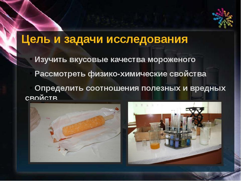 Изучить вкусовые качества мороженого Рассмотреть физико-химические свойства...