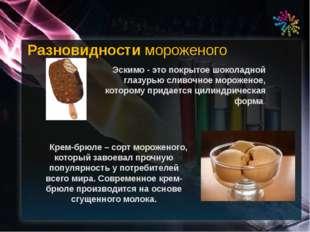 Разновидности мороженого Эскимо - это покрытое шоколадной глазурью сливочное