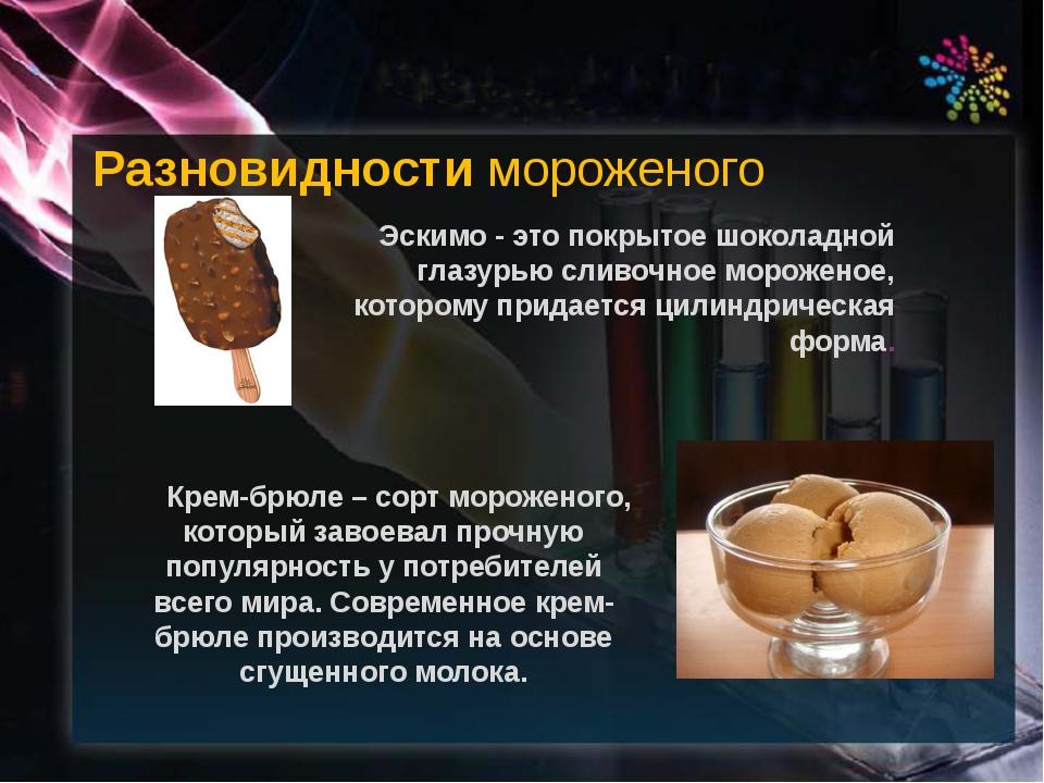 Разновидности мороженого Эскимо - это покрытое шоколадной глазурью сливочное...