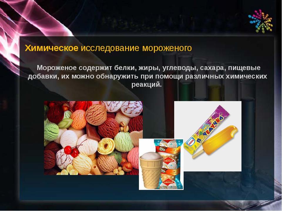 Химическое исследование мороженого Мороженое содержит белки, жиры, углеводы,...