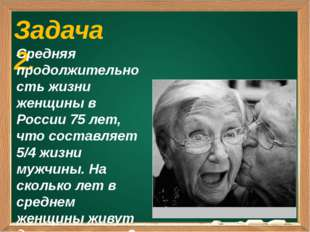 Задача 2. Средняя продолжительность жизни женщины в России 75 лет, что соста