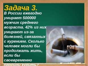 Задача 3. В России ежегодно умирает 500000 мужчин среднего возраста. 42% из