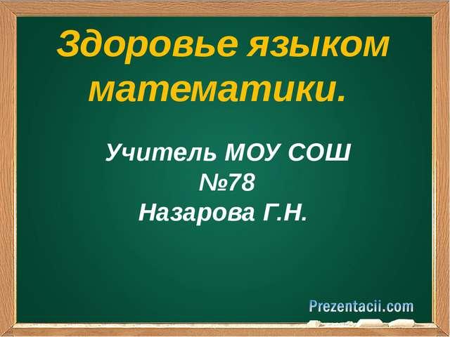 Здоровье языком математики. Учитель МОУ СОШ №78 Назарова Г.Н.