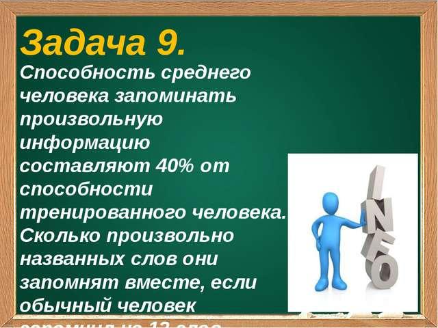 Задача 9. Способность среднего человека запоминать произвольную информацию с...
