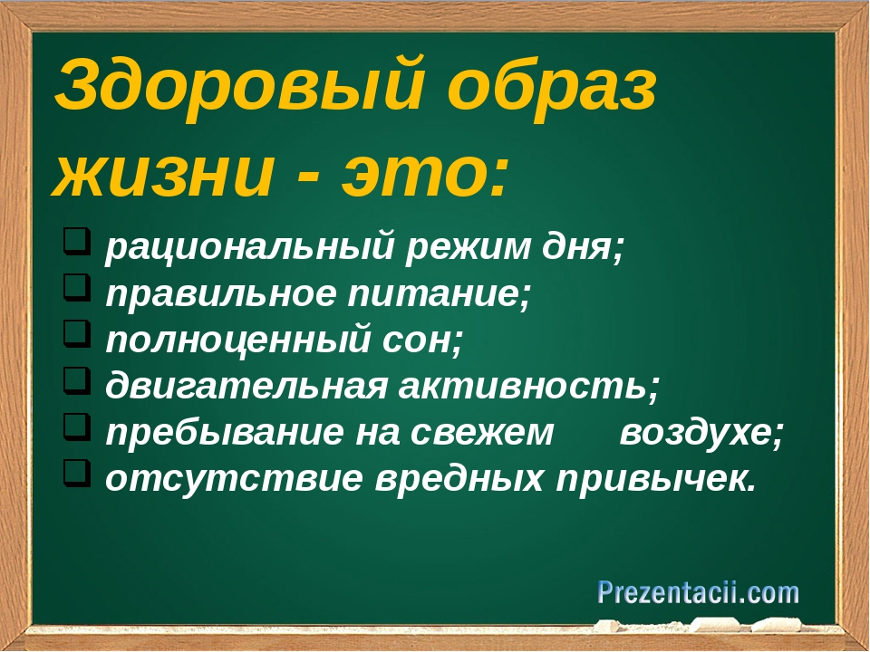 Здоровый образ жизни - это: рациональный режим дня; правильное питание; полн...