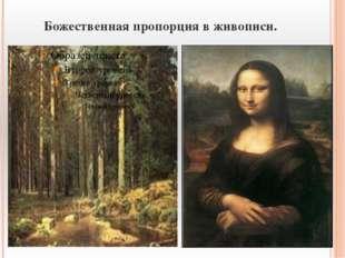 Божественная пропорция в живописи.