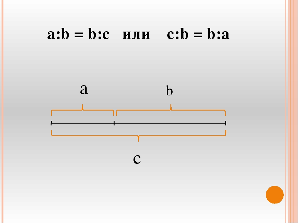a:b = b:c или c:b = b:a a b c