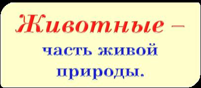 Эталон_животные_часть 1