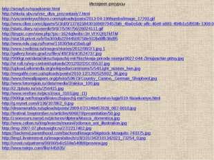 Интернет-ресурсы http://smayli.ru/nasekomie.html http://shkola-abv.ru/vse_dly
