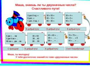 Маша, знаешь ли ты двузначные числа? Счастливого пути! 3 дес.6 ед. = 8 дес. =