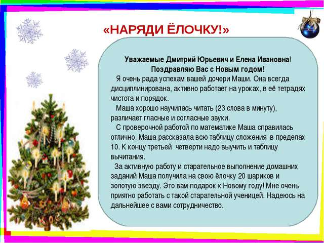«НАРЯДИ ЁЛОЧКУ!» Уважаемые Дмитрий Юрьевич и Елена Ивановна! Поздравляю Вас...