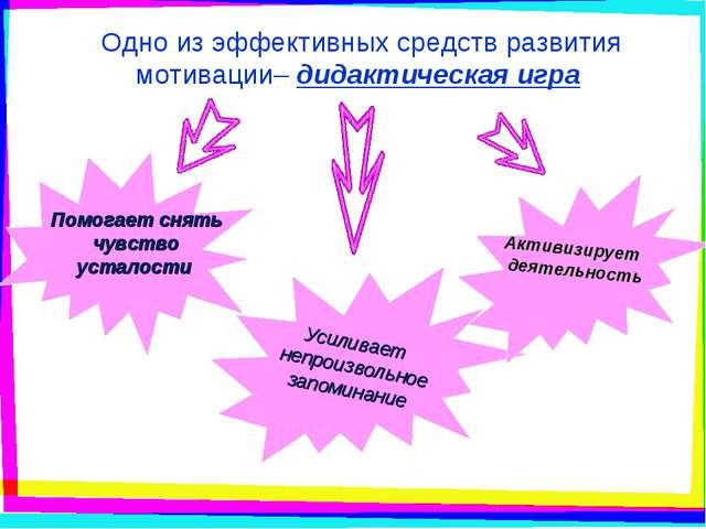 Одно из эффективных средств развития мотивации– дидактическая игра Помогает с...