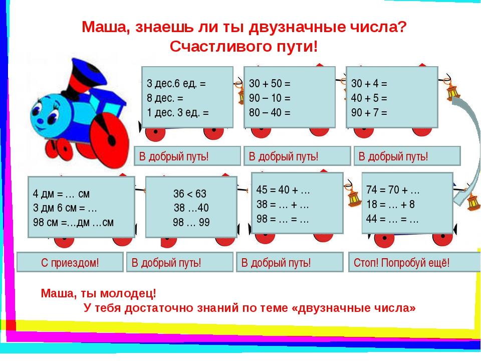 Маша, знаешь ли ты двузначные числа? Счастливого пути! 3 дес.6 ед. = 8 дес. =...