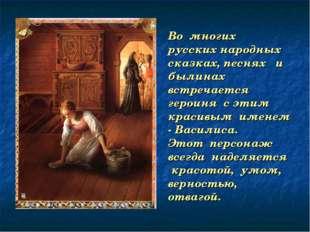 Во многих русских народных сказках, песнях и былинах встречается героиня с эт