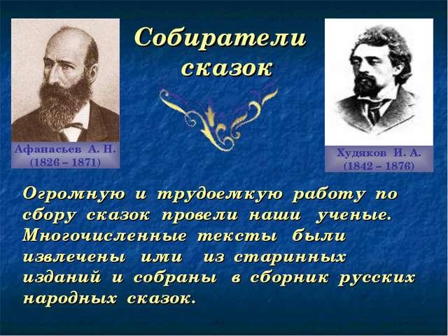 Собиратели сказок Афанасьев А. Н. (1826 – 1871) Худяков И. А. (1842 – 1876) О...