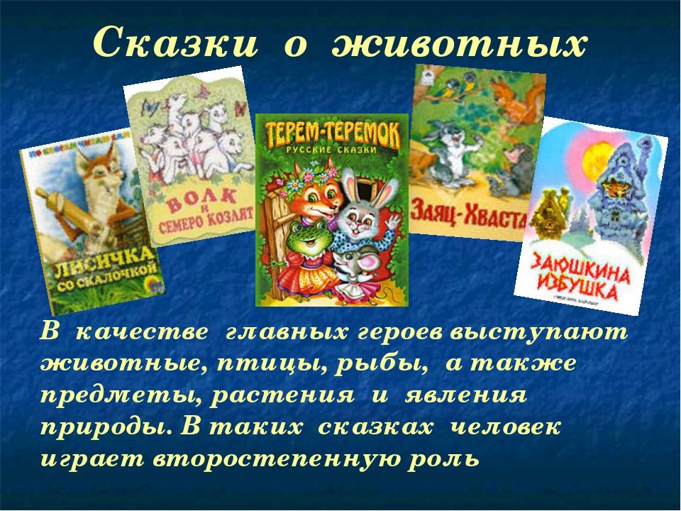 Сказки о животных В качестве главных героев выступают животные, птицы, рыбы,...