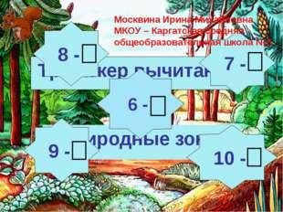 Тренажер вычитания Природные зоны 9 - 10 - 8 - 7 - 6 - Москвина Ирина Михайло