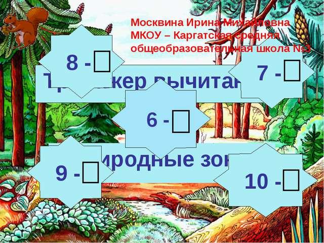 Тренажер вычитания Природные зоны 9 - 10 - 8 - 7 - 6 - Москвина Ирина Михайло...