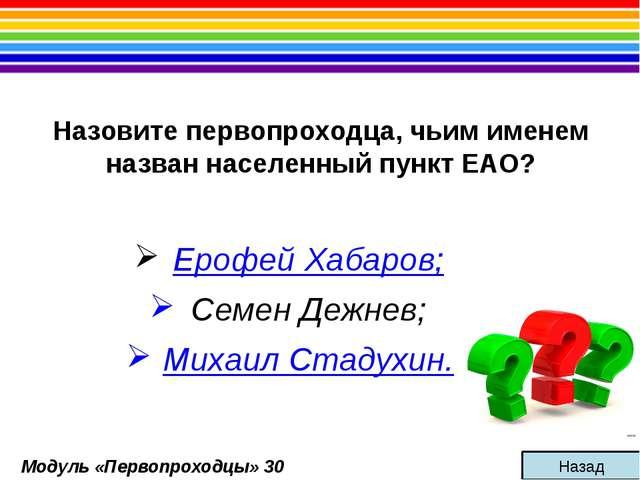 Винников Владимир Наумович «Баллада о ЕАО»