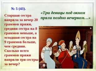 «Три девицы под окном пряли поздно вечерком…» № 5 (43). Старшая сестра напрял