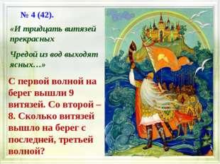 «И тридцать витязей прекрасных Чредой из вод выходят ясных…» С первой волной