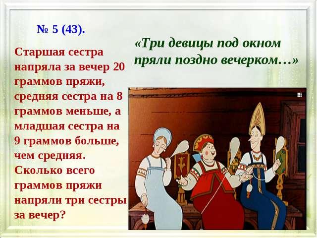 «Три девицы под окном пряли поздно вечерком…» № 5 (43). Старшая сестра напрял...