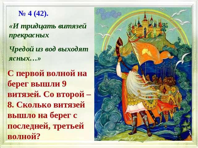«И тридцать витязей прекрасных Чредой из вод выходят ясных…» С первой волной...