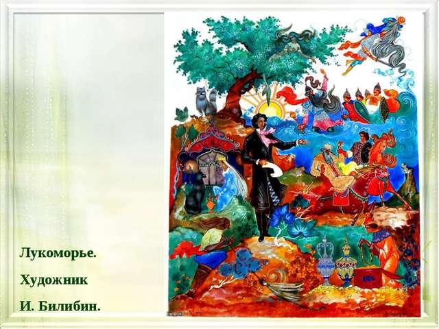 Лукоморье. Художник И. Билибин.