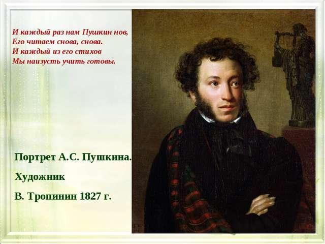 Портрет А.С. Пушкина. Художник В. Тропинин 1827 г. И каждый раз нам Пушкин но...