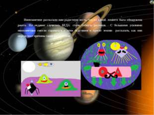 Инопланетяне рассказали нам радостную весть, что на одной планете была обнару