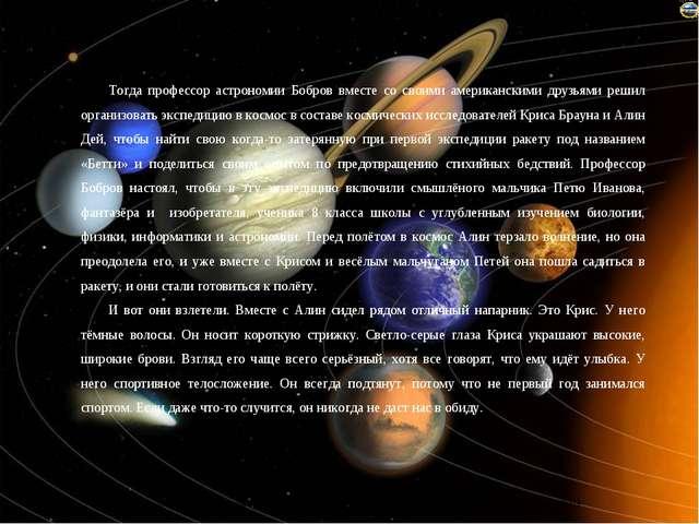 Тогда профессор астрономии Бобров вместе со своими американскими друзьями реш...