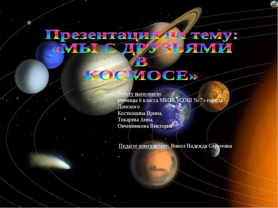 Работу выполнили: ученицы 6 класса МБОУ «СОШ № 7» города Донского Костюшина И...