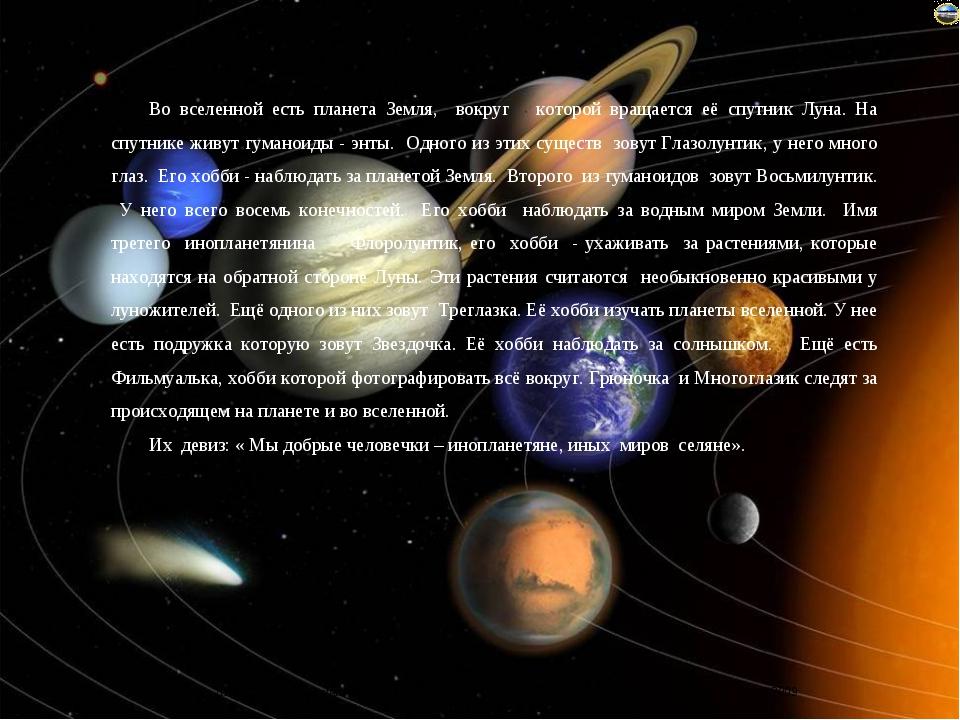 Во вселенной есть планета Земля, вокруг которой вращается её спутник Луна. На...