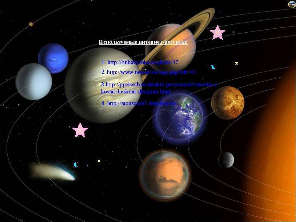 Используемые интернет-ресурсы: 1. http://liubavyshka.ru/photo/37 2. http://ww...