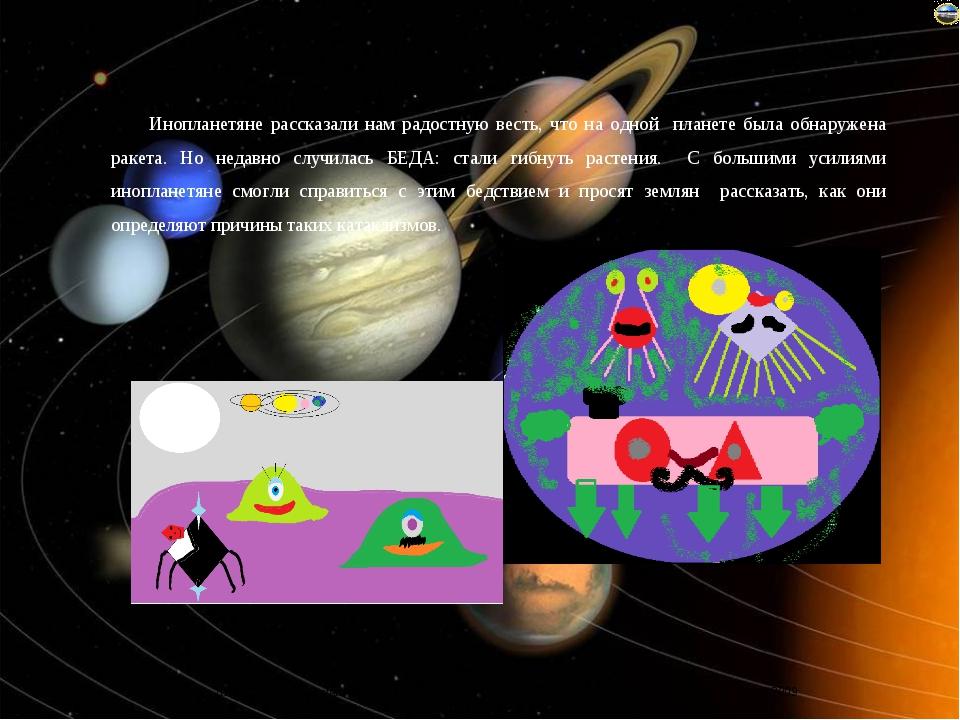 Инопланетяне рассказали нам радостную весть, что на одной планете была обнару...