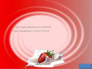 Вопрос темы уравнения на 40 баллов: Разность двух чисел 342. Одно из них в 7
