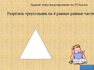 Вопрос темы моделирование на 40 баллов Даны два равных квадрата. Как разрезат