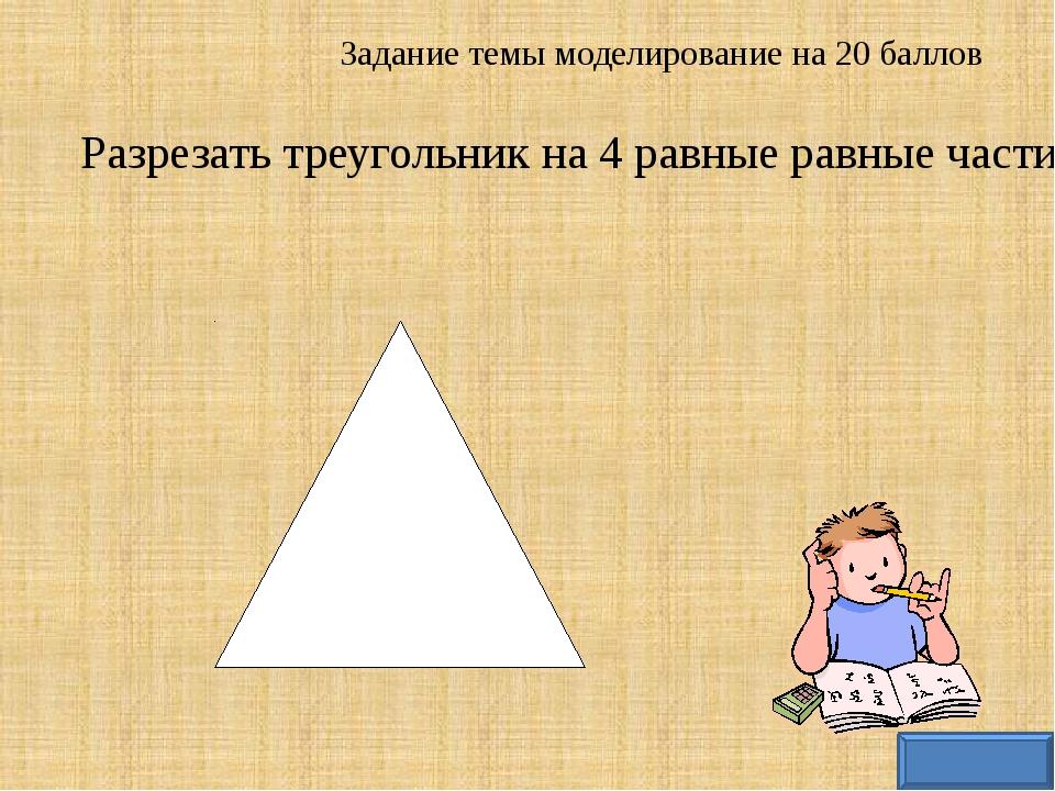 Вопрос темы моделирование на 40 баллов Даны два равных квадрата. Как разрезат...