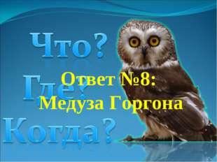 Ответ №8: Медуза Горгона