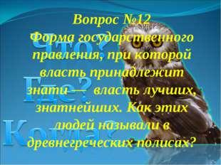 Вопрос №12 Форма государственного правления, при которой власть принадлежит з