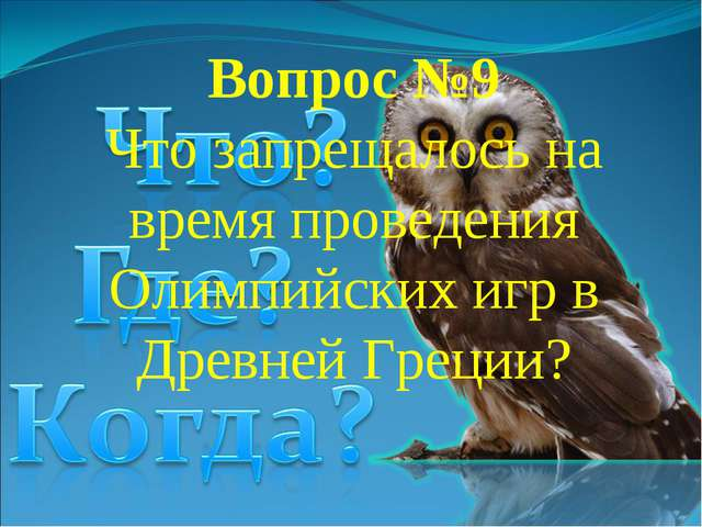Вопрос №9 Что запрещалось на время проведения Олимпийских игр в Древней Греции?