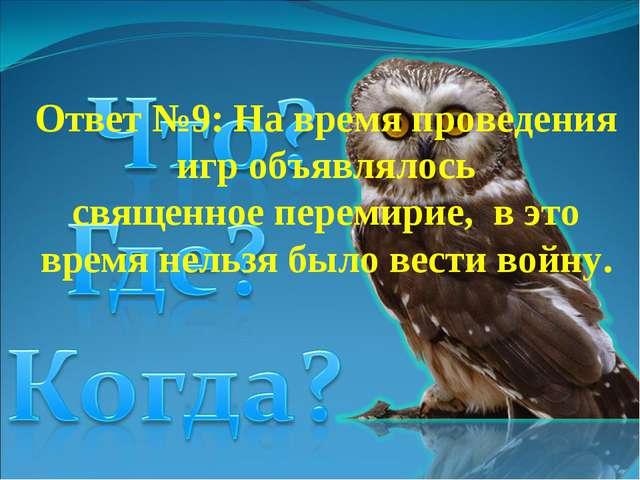 Ответ №9: На время проведения игр объявлялось священноеперемирие, в это вре...