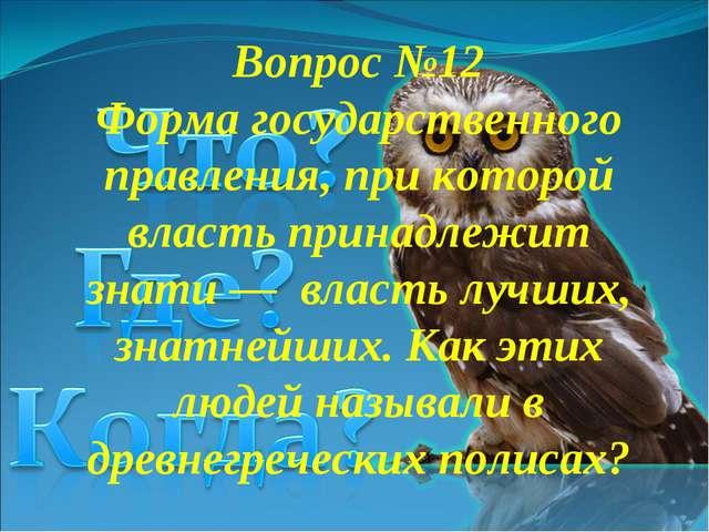 Вопрос №12 Форма государственного правления, при которой власть принадлежит з...