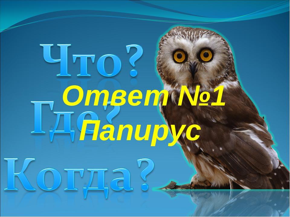 Ответ №1 Папирус