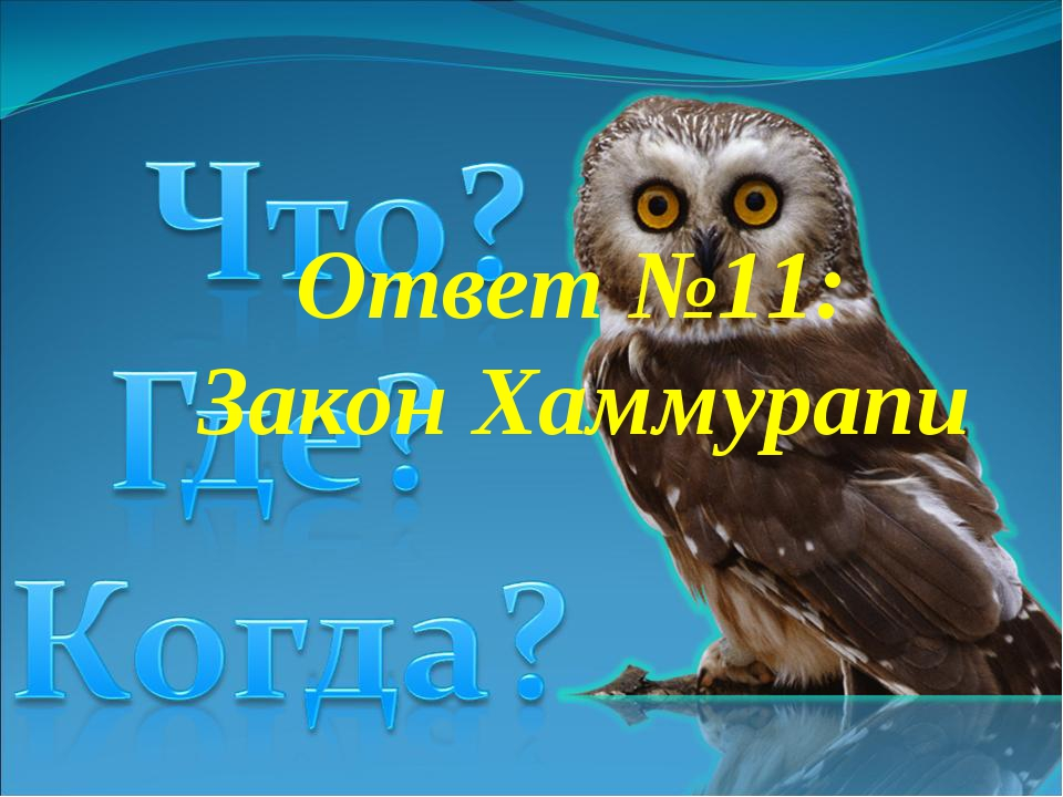 Ответ №11: Закон Хаммурапи