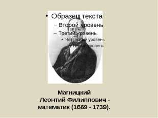 Магницкий Леонтий Филиппович - математик (1669 - 1739).